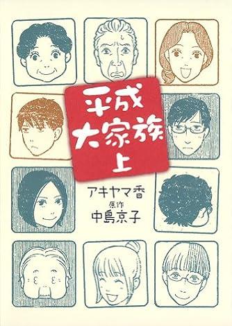 平成大家族 (上) (平成大家族) (クイーンズコミックス)