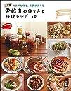 発酵食の作り方と料理レシピ150