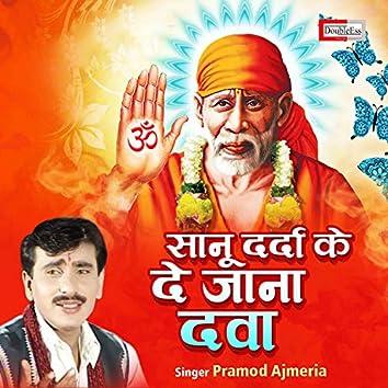 Sanu Darda Ke De jana Dawa (Sai Bhajan)