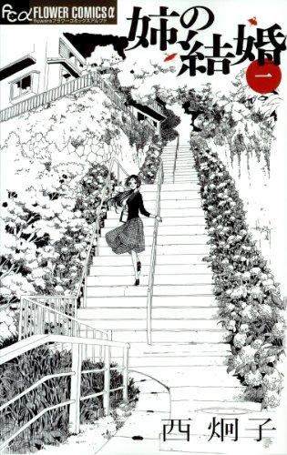 姉の結婚 (1) (フラワーコミックスアルファ)