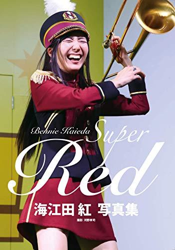 Super Red 海江田紅写真集の詳細を見る