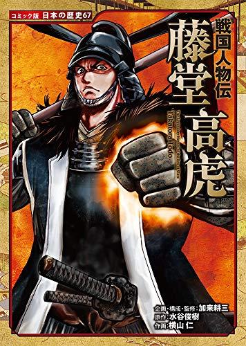 戦国人物伝 藤堂高虎 (コミック版日本の歴史)