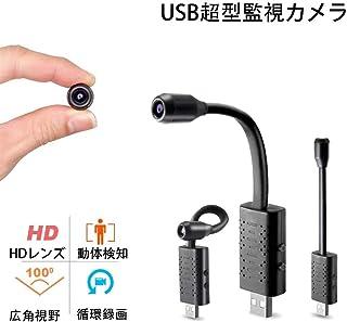 超小型カメラ 隠しカメラ,USB HD 1080P 高画質長時間録画/録音 携帯型防犯監視カメラ 動体検知 配線不要 屋外/屋内用 ミニスパイカメラ