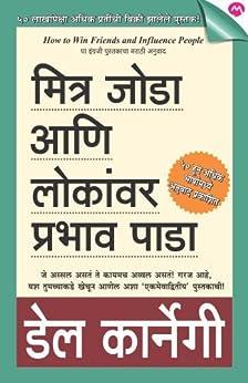 Mitra_Joda-Ani_Lokanvar_Prabhav_Pada  (Marathi) by [DALE CARNEGIE, MAR, SHUBHADA VIDVANS, SHUBHADA VIDWANS]