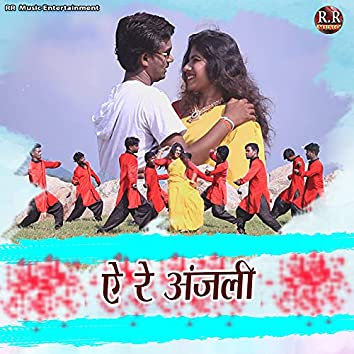 A Re Anjali