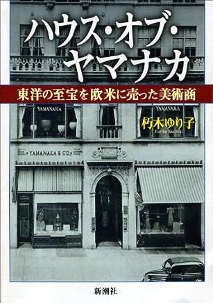 ハウス・オブ・ヤマナカ―東洋の至宝を欧米に売った美術商