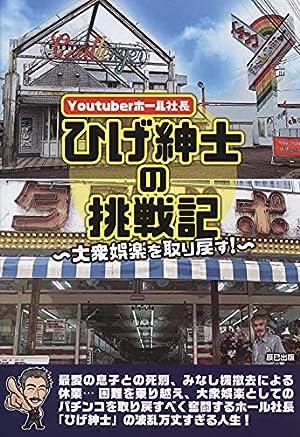 Youtuberホール 社長ひげ紳士の挑戦記~大衆娯楽を取り戻す~