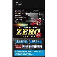 エツミ 液晶保護フィルム ガラス硬度の割れないシートZERO PREMIUM Panasonic LUMIX S1R/S1対応 VE-7554
