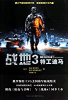 Battlefield ( 3 ) : Dima agents(Chinese Edition)
