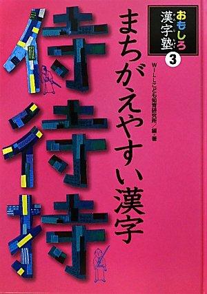 まちがえやすい漢字 (おもしろ漢字塾)