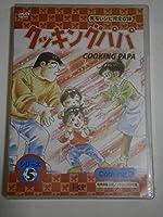 クッキングパパ シリーズ5 Cooking3 [DVD]