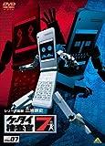 ケータイ捜査官7 File 07[DVD]