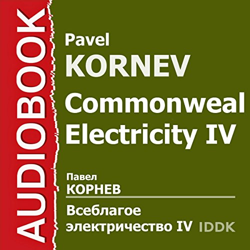 Commonweal Electricity IV [Russian Edition] audiobook cover art