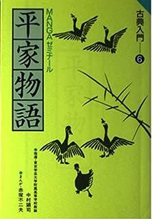 平家物語 (MANGAゼミナール―古典入門)