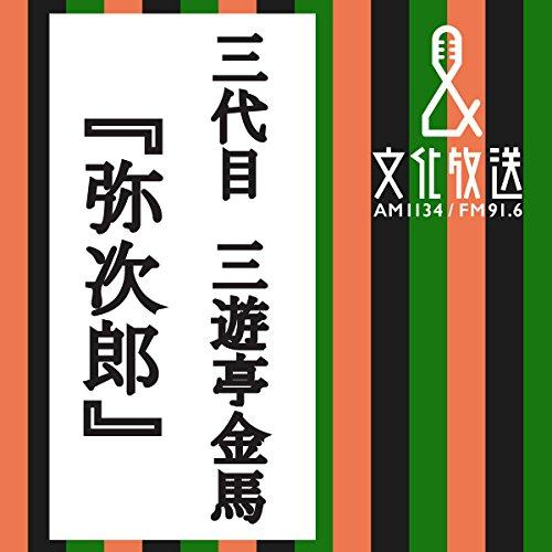 弥次郎 | (株)文化放送