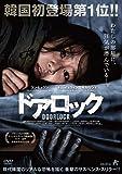 ドアロック [DVD] image