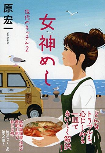 女神めし 佳代のキッチン2 (祥伝社文庫)の詳細を見る