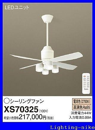 パナソニック シーリングファン?インテリアファン XS70325