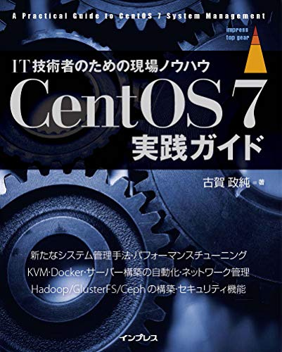 CentOS 7実践ガイド (impress top gear)