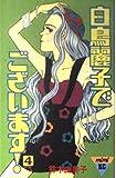 白鳥麗子でございます! (4) (講談社コミックスミミ (246巻))