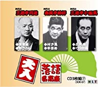 落語名高座 CD3枚組 三遊亭円遊 / 春風亭柳好 / 三遊亭小圓馬 3OK-07