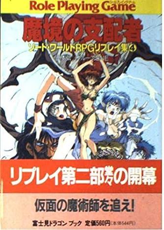 ソード・ワールドRPGリプレイ集〈4〉魔境の支配者 (富士見文庫―富士見ドラゴンブック)
