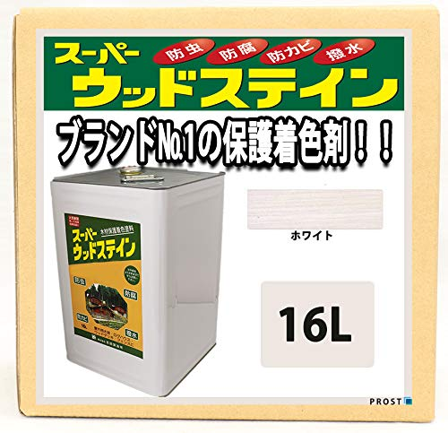 スーパーウッドステイン ホワイト 16L / 屋外木部 ウッドデッキ ログハウス 塗料 キシラデコール同等 白