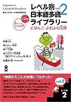 レベル別日本語多読ライブラリー にほんごよむよむ文庫 レベル2 vol.2