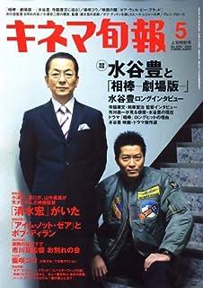 キネマ旬報 2008年 5/1号 [雑誌]