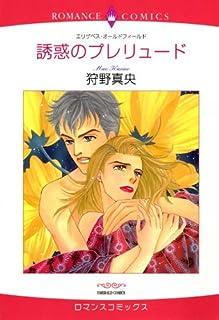 誘惑のプレリュード (ハーレクインコミックス)