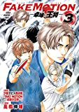 FAKE MOTION -卓球の王将- 3 (少年チャンピオン・コミックス)
