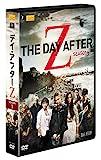 デイ・アフターZ DVDコレクターズBOX[DVD]