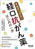 薬局で役立つ経口抗がん薬はじめの一歩