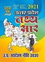 Uttar Pradesh tathya saar 2021 (2111-N)
