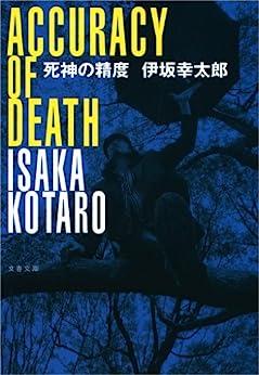 [伊坂 幸太郎]の死神の精度 (文春文庫)
