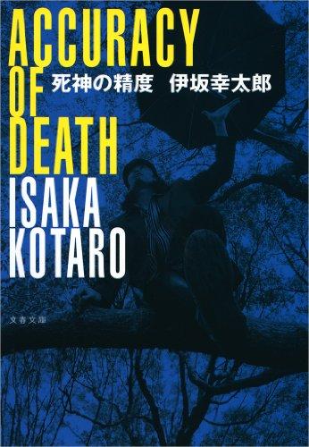 死神の精度 (文春文庫)