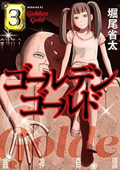 [堀尾省太]のゴールデンゴールド(3) (モーニングコミックス)