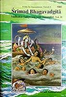Srimad Bhagavadgita: v. 2: Sadhnaka Sanjivani