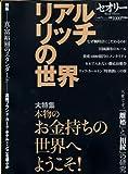 リアル・リッチの世界〔セオリー〕vol.9 (講談社 Mook)