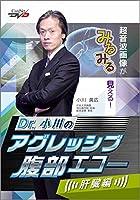Dr.小川のアグレッシブ腹部エコー/ケアネットDVD