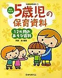 5歳児の保育資料・12か月のあそび百科 (増補・改訂版・年齢別保育資料)