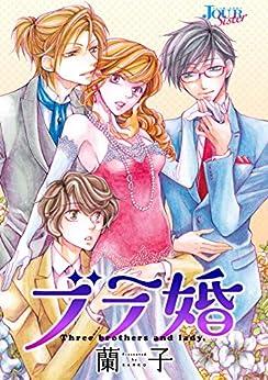 [蘭子]のブラ婚 分冊版 : 26 (ジュールコミックス)