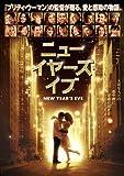 ニューイヤーズ・イブ[DVD]