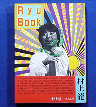 Ryu Book (現代詩手帖特集版)