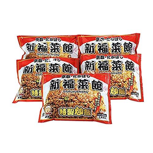 新福菜館 特製炒飯 チャーハン 5袋セット