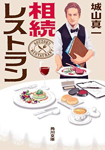 相続レストラン (角川文庫)