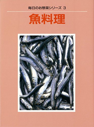 魚料理 (毎日のお惣菜シリーズ (3)) (毎日のお惣菜シリーズ 3)の詳細を見る