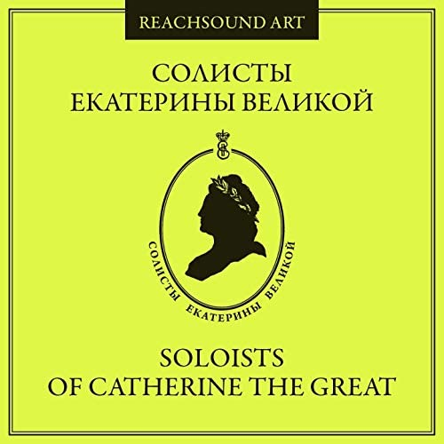 Irina Shneyerova, Soloists of Catherine the Great