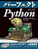 パーフェクト Python [改訂2版]