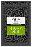 小栗農園 有機粉末緑茶 40g